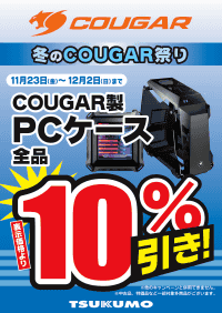 201811_COUGAR_CASESALE_s.png
