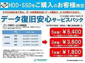 HDD_SSD.JPG