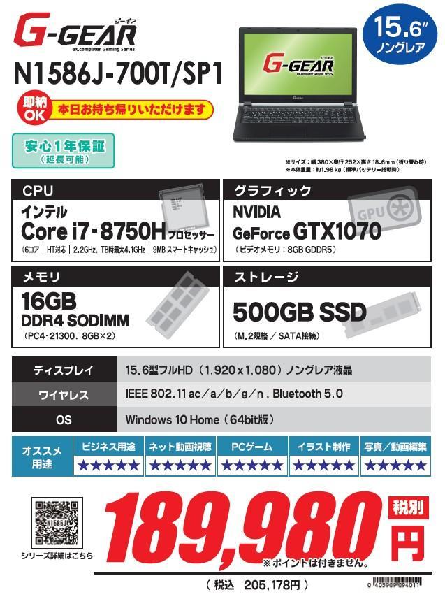 N1586J700TSP1.jpg