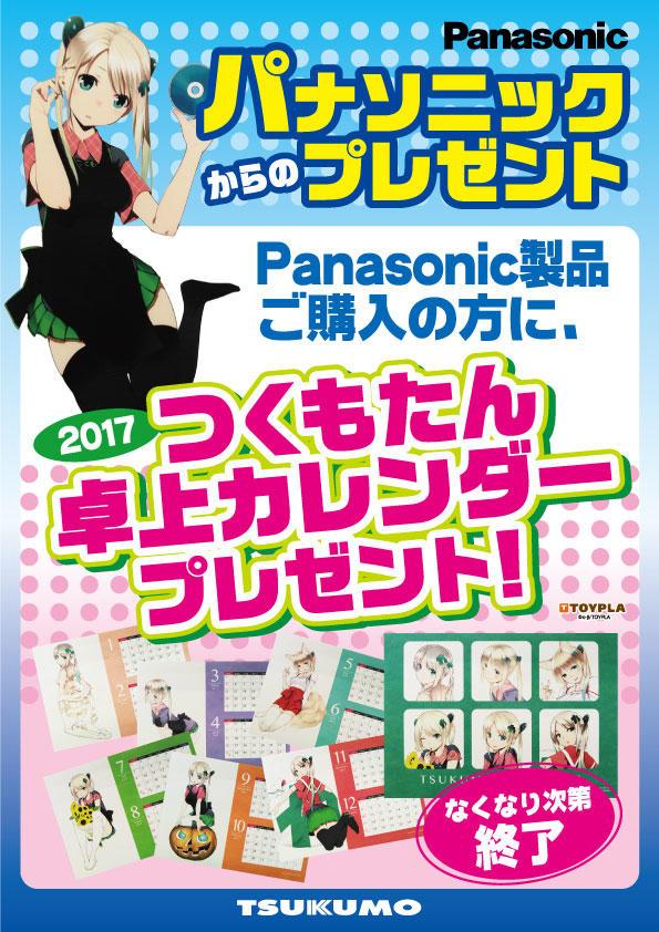 Panasonic201612.jpg