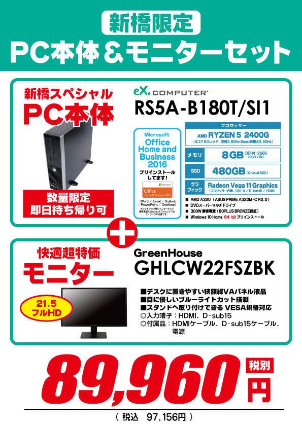 RS5A-B180T-SI-SET.jpg