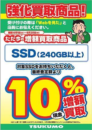 201606 SSD.jpg