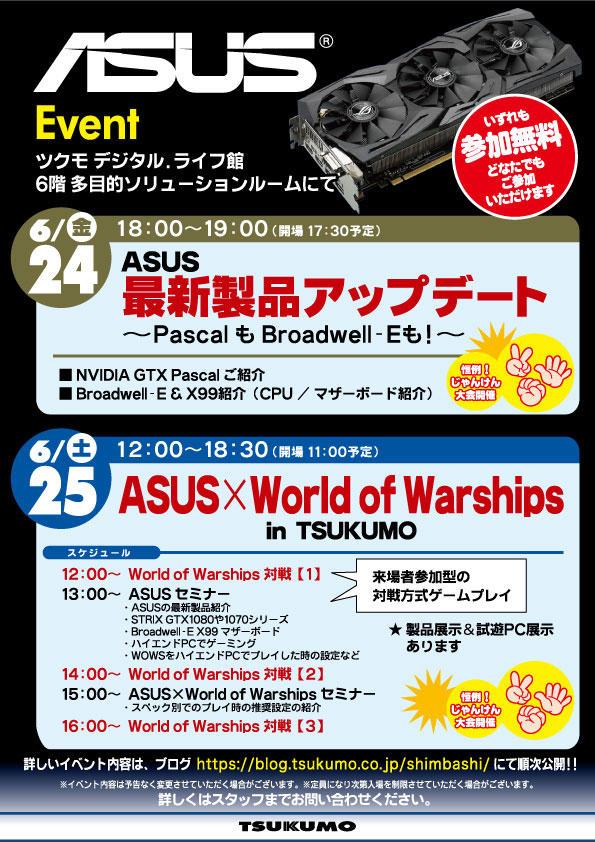 1606 ASUS-WoW.jpg
