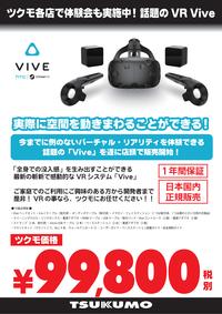 VIVEPOP【認証済】.png