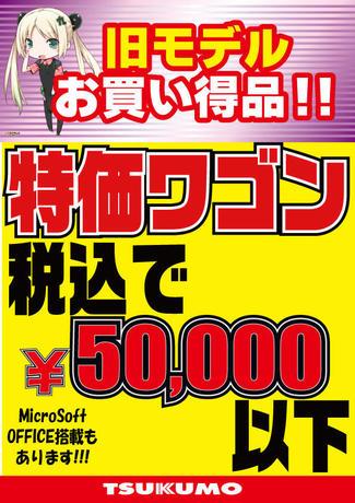 5万円以下ワゴン.jpg