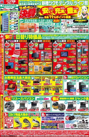 090524a_shimbashi_01.jpg