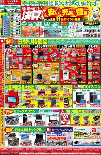 160825_shimbashi_01.jpg