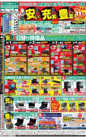160901_shimbashi_01.jpg
