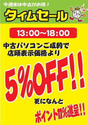 【新橋】中古PC5%OFF13-18.png