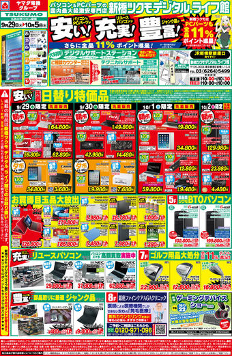 160929_shimbashi_01.jpg