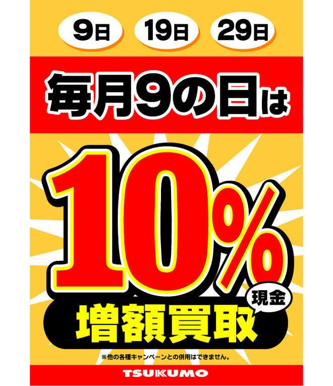 9の日10%増額.jpg