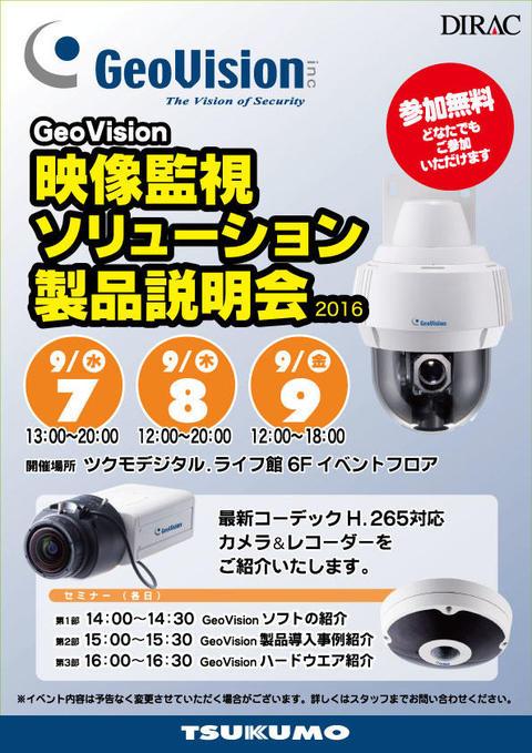 GeoVision-製品説明会_新橋.jpg