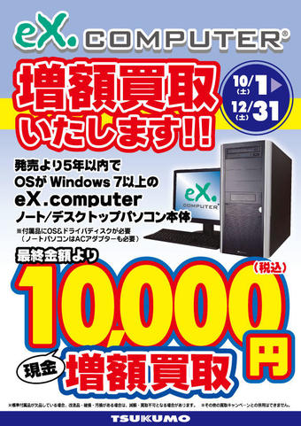eX.computer-増額買取.jpg
