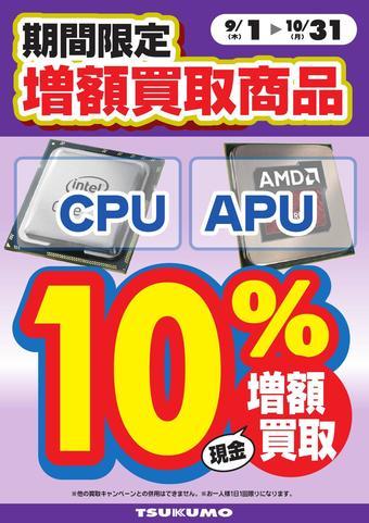CPUAPU.jpg