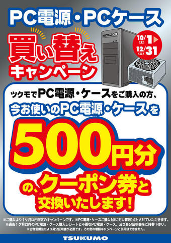 電源-ケース買い替え.jpg