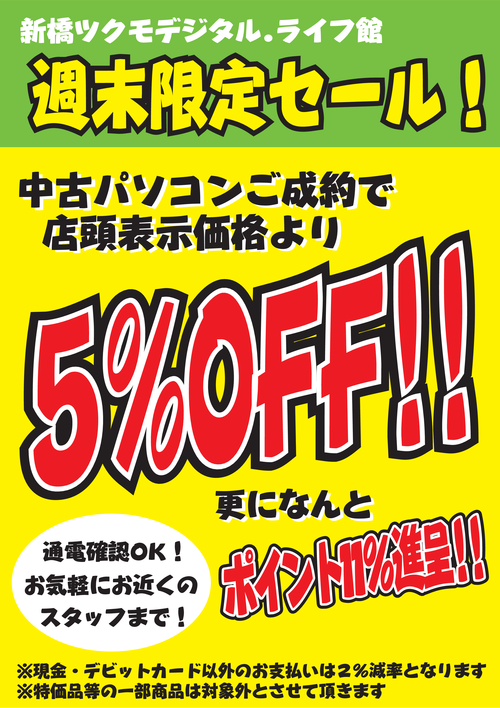 【週末限定】中古PC5%OFF.png