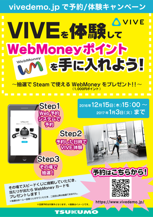 Vive体験でWebマネー施策.png