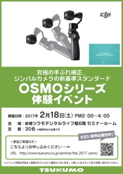 DJI イベント_新橋_OSMO.png