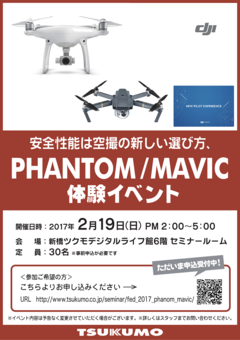 DJI イベント_新橋_PHANTOM_MAVIC(1).png