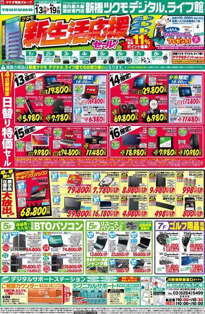 170413_shimbashi_01.jpg