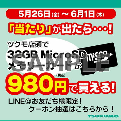 20170525_line_MicroSD_chuusen_sample.jpg