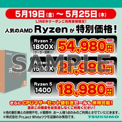 LINEクーポン_20170519_Ryzen_サンプル.png