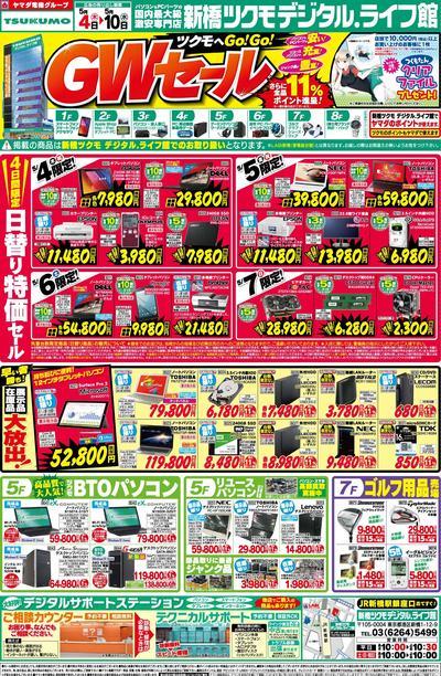 170504_shimbashi_01.jpg