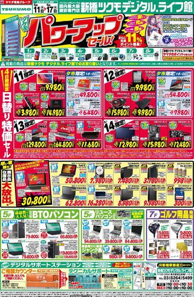 170511shimbashi_01.jpg