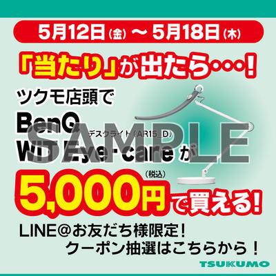170518LINE抽選_サンプル (1).jpg