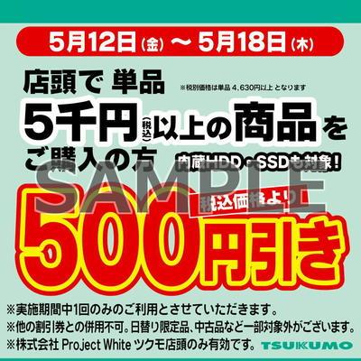 170518LINE抽選_サンプル (2).jpg