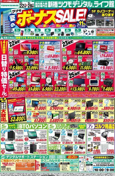 170622 shimbashi_01.jpg