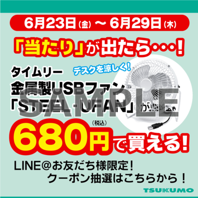 20170623_LINE_COUPON__CHUUSEN_SAMPLE.png