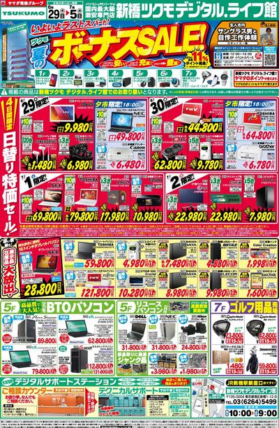 2017629shimbashi_01.jpg