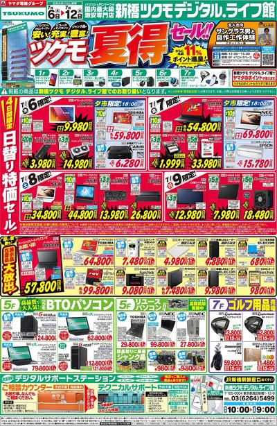 20170706 shinbashi.jpg