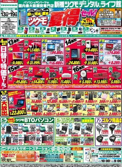 170713shimbashi_01_s.jpg