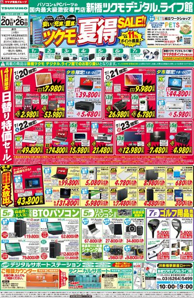 170720 shin.jpg