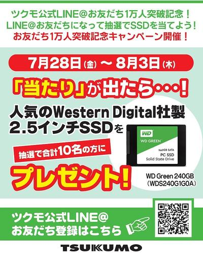 LINE 0728 SSD.jpg