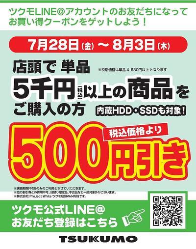 LINE 0728 500EN.jpg