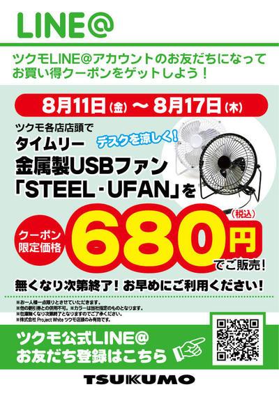 0811-LINE-USB-FAN.jpg