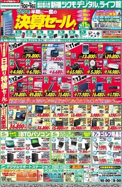 170810 shimbashi_01_s.jpg