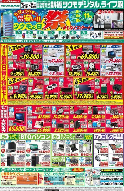 170831 shinbashi.jpg