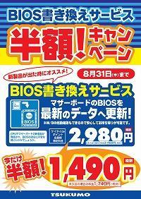 201707_BIOSupdate-s.jpg