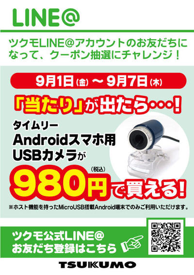 LINE-0901-WEBCAM.jpg