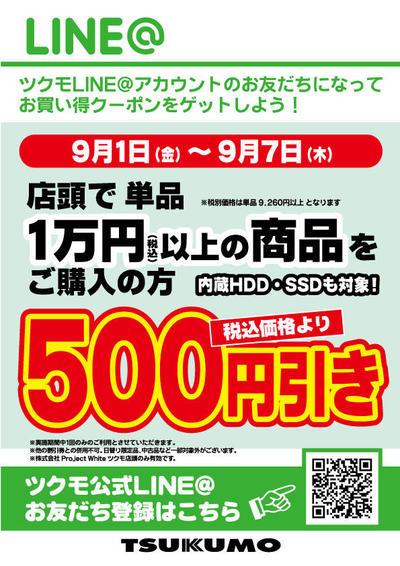 LINE-090102.jpg