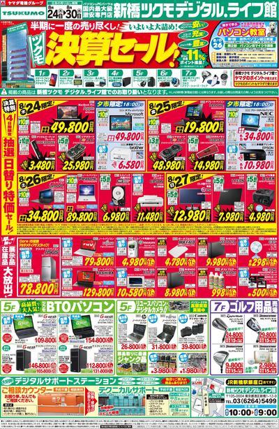 20170824 SHINBASHI.jpg