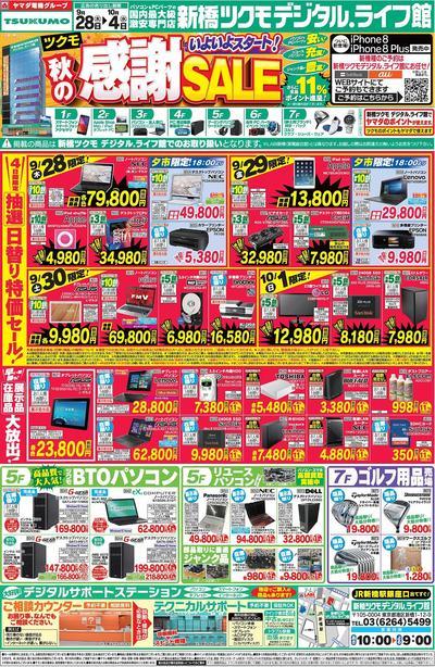 170928_tarashi shinbashi.jpg