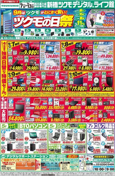 20170907_TIRASHI.jpg