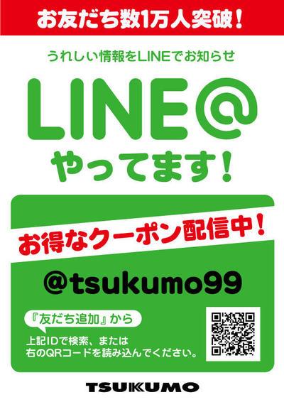 LINE-YA.jpg