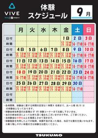 VR_SHIN_1709.png