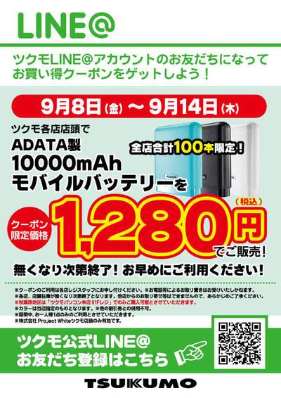 LINE-MOB-0908_0914.jpg